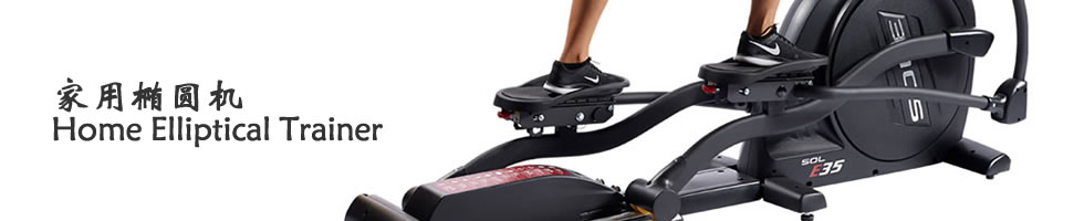 家用椭圆机|Home Elliptical Trainers